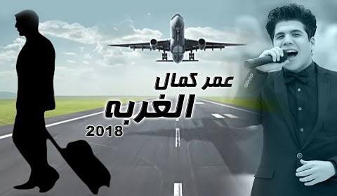 تحميل اغنية الغربة عمر كمال mp3