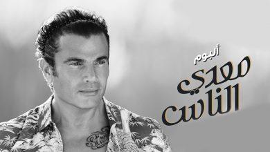 نغمات البوم معدي الناس عمرو دياب